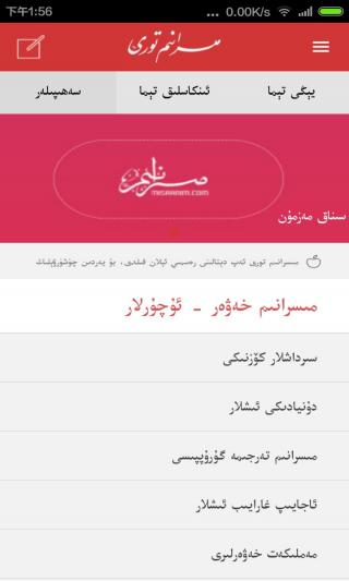 misranim app